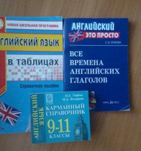Справочники по английскому