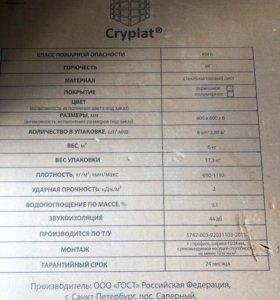 Стекломагниевый лист (смл) Cryplat 600х600х6