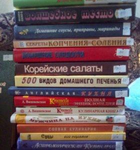 Книги с рецептами и советами