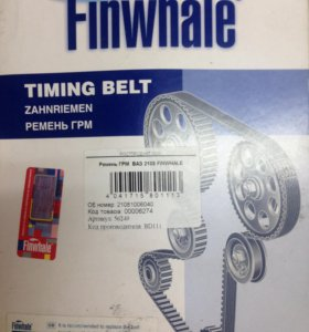 Ремень ГРМ Finwhale ВАЗ 2108-15 новый
