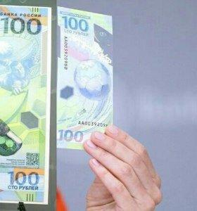 Памятная 100 рублевая купюра