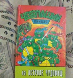 Книга черепашки ниндзя на острове чудовищ