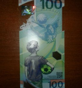 Банкнота Футбол