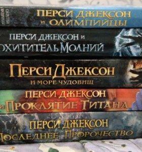 """Серия книг """"Перси Джексон"""""""