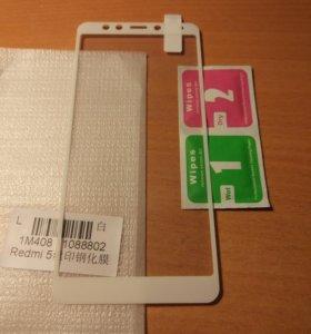 Xiaomi Redmi 5. Защитное стекло. 3D Edge to Edge.