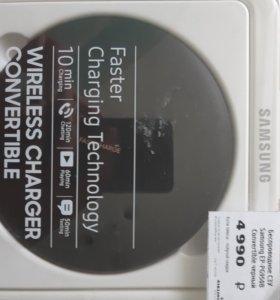 Беспроводное зарядное устройство