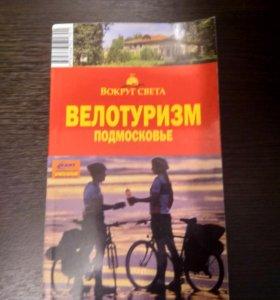 Велотуризм Подмосковье