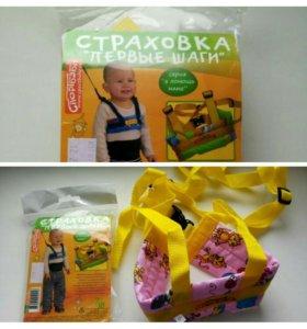 Нужности для малыша