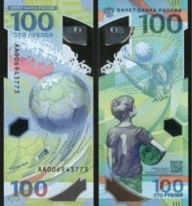 100 рублей Футбол чемпионат мира fifa 2018