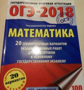 Огэ-2018. Математика