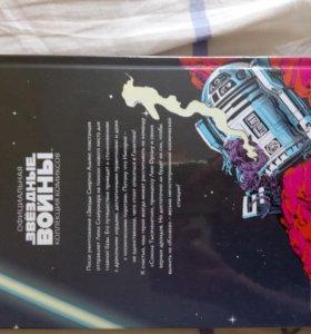 Второй выпуск комиксов, звёздный войны