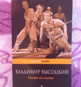 Книга Высоцкий