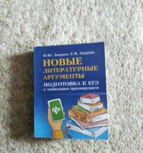 Книжка русский язык ЕГЭ