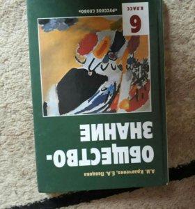Книга по обществознанию 6 класс