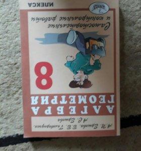 Книга по алгебре и геометрии 8 класс