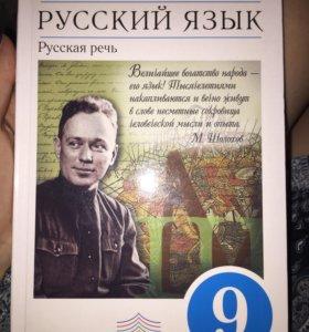 Учебник для 9 класса Русский язык (русская речь)
