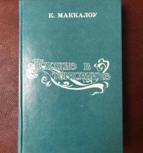 Книга К. Маккалоу - Поющие в терновнике