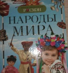 """Книга """"Росмэн"""" Народы мира,новая"""
