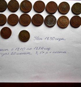 Продам монеты 2 копейки с 1810 по 1829 гг.