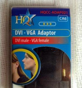 DVI-VGA адаптер (переходник)