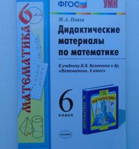 Дидактические материалы по математике