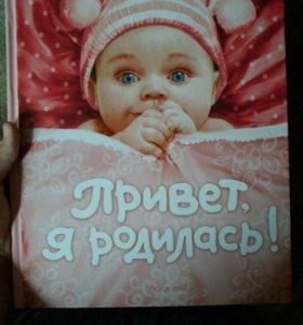 """Фотоальбом """"Привет, я родилась!"""""""