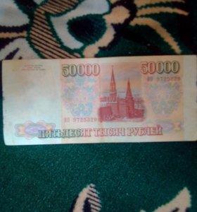 50 тысяч рублей 1993 года