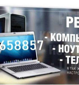 Ремонт компьютерной и мобильной техники