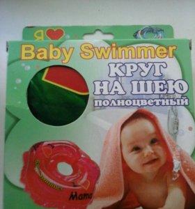 Новый круг для плавания