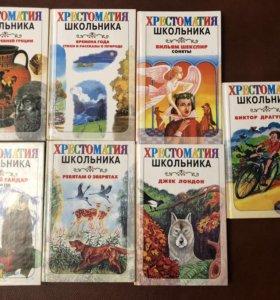 Книги серии Хрестоматия школьника