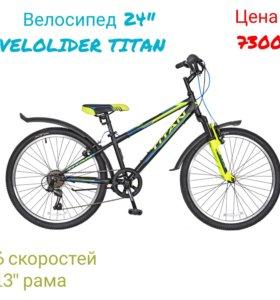 """Велосипед НОВЫЙ 24"""" VELOLIDER TITAN"""