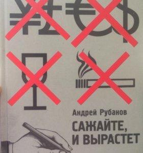 """Книга А. Рубанов """"сажайте, и вырастет """""""