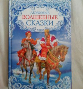 Книга детская со сказками
