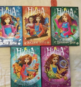 Серия книг о Нине (5 книг)