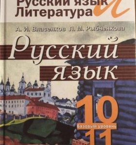 Русский язык и Алгебра (10-11)