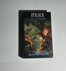 """Книга """"S.T.A.L.K.E.R два мутанта"""""""