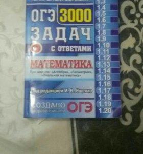 Огэ 3000 задач математика Огэ