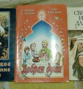 Библия в сокращении, худ.издание для детей