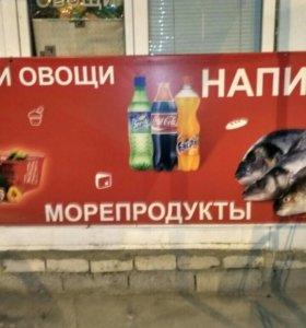 Реклама для магазина