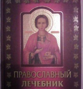 Православный лечебник