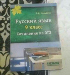Русский язык сочинение на Огэ 9 класс