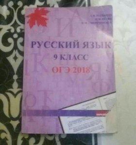 Русский язык Огэ 2018 9 класс