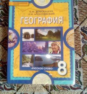 Учебник география 8 класс