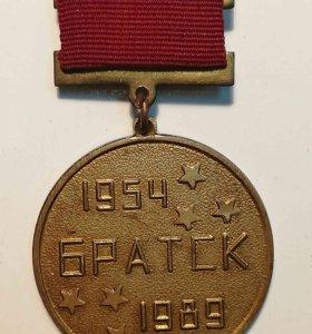 Медаль УГЭ 35 лет ГПО Братскгэсстрой 1954-1989