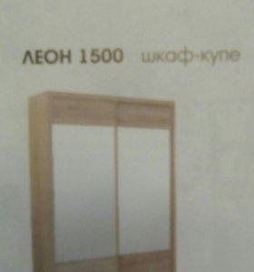 Шкаф купе Леон 1500