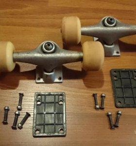 Скейтборд подвеска