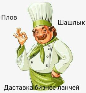 """Услуги Профессионального Повара """"Шашлычника"""""""