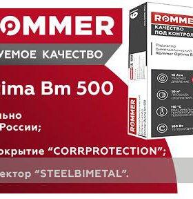 Радиаторы Rommer