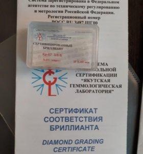 Бриллиант 0.01 карат