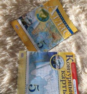Атлас и Контурные карты,5 класс